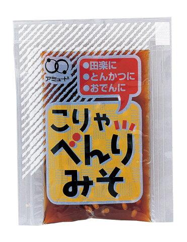 みそダレ 味噌ダレこりゃべんりみそ(10g × 20袋入)田楽 おでん とんかつ 小袋 調味料 アミュード お弁当 即席 コブクロ
