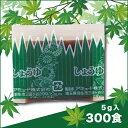 しょうゆ 醤油 濃口醤油しょうゆ(5g × 300袋入)小袋 調味料 アミュード お弁当 即席 コブクロ
