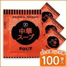 ●一袋あたり約8円●中華スープインスタント粉末乾燥スープ即席中華スープ(4.2g×100食入)小袋調味料アミュードお弁当