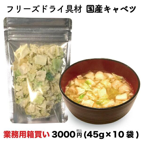 キャベツ 単品 フリーズドライ スープ みそ汁 具材 調味料 アミュード ケース 箱入