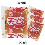 天つゆ てんつゆ天つゆ(15g×100食入)天ぷら 小袋 アミュード お弁当 即席 コブクロ
