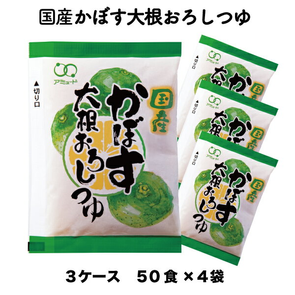 国産 かぼす 大根 おろしつゆ (60g) 50食×4袋入×3ケース めんつゆ 小袋 調味料 アミュード 即席