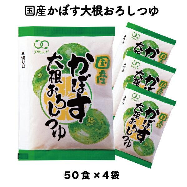 国産 かぼす 大根 おろしつゆ (60g) 50食×4袋入 めんつゆ 小袋 調味料 アミュード 即席
