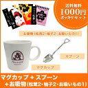 送料無料! ポッキリ1,000円セット マグカップ+スプーン+お吸物(松茸2袋+柚子2袋+お吸い物1袋)