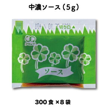 ソース 中濃ソース ソース(5g×300食入×8袋)小袋 調味料 アミュード お弁当 即席 コブクロ