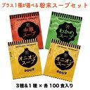 粉末スープセット【各100食×3袋&1袋】福袋 調味料 激安...