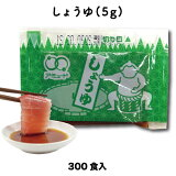 しょうゆ 醤油 濃口醤油しょうゆ(5g × 300食入)小袋 調味料 アミュード お弁当 即席 コブクロ