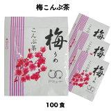 梅こんぶ茶 お茶梅こんぶ茶(2g × 100食入)小袋 調味料 アミュード お弁当 即席 コブクロ
