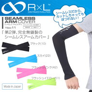 R×L(アールエル)完全無縫製のシームレスアームカバーTSA-11【日本製切って使える日焼け防寒対策アームスリーブ】【2017年9月発売】