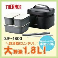 サーモス(THERMOS)フレッシュランチボックスDJF-1800【2017年12月登録】