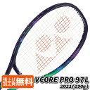 ヨネックス(YONEX) 2021 Vコア プロ 97L VCORE PRO 97L (290g) 海外正規品 硬式テニスラケット 03VP97LYX-137 グリーン×パープル(21y9m)[AC]
