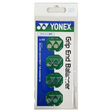 [バドミントン専用]ヨネックス(YONEX) グリップエンドバランサー 2種×2個入り AC185-003グリーン(19y9m)[次回使えるクーポンプレゼント]