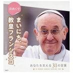 13日0時からサンタさんからのクーポン】[世界中で大人気!来日したローマ教皇] 日めくり まいにち、教皇フランシスコ あなたを支える31の言葉 (19y12m)[次回使えるクーポンプレゼント]