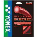 【12Mカット品】ヨネックス ポリツアー ファイア(1.20mm/1.25mm/1.30mm)PTF120 PTF125 PTF130 硬式テニスガット ポリエステルガット(YONEX POLY TOUR FIRE)【2015年9月登録】