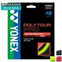 [単張パッケージ品]ヨネックス(YONEX) ポリツアープロ(1.20mm/125mm/130mm)Poly Tour Pro PTGP120/PTGP125/PTGP130 硬式テニス ポリエステル ガット※並行輸入品※[次回使えるクーポンプレゼント]
