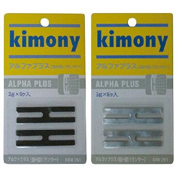 【ウエイト&バランス調整】キモニー アルファプラス(H型バランサー) KBN261【全2色】(Kimony ALPHA PLUS) (16y3m)[次回使えるクーポンプレゼント]