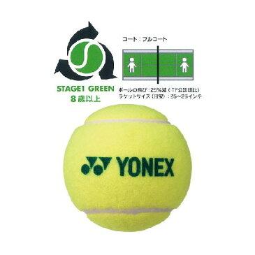 【バラ売り1球 グリーンボール】ヨネックス マッスルパワーボール40 TMP40 (YONEX Muscle Power 40) ジュニアテニスボール【2016年5月登録】