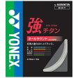【ノンパッケージ 10Mカット品】ヨネックス 強チタン BG65TI (0.70mm)Yonex バドミントンガット