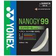 【ノンパッケージ 10Mカット品】ヨネックス ナノジー99 NBG99 (0.69mm)Yonex バドミントンガット