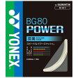 【ノンパッケージ 10Mカット品】ヨネックス ミクロン80パワー BG80P (0.68mm)Yonex バドミントンガット