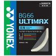 【ノンパッケージ 10Mカット品】ヨネックス BG66 アルティマッククス BG66UM (0.65mm)Yonex バドミントンガット