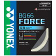 【ノンパッケージ 10Mカット品】ヨネックス BG66 フォース BG66F (0.65mm)Yonex バドミントンガット