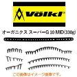 【グロメット】フォルクル(VOLKL) 2014オーガニクス スーパーG 10 MID(330g) V55111 カラー・レッド