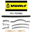 【グロメット】フォルクル(VOLKL) Vセンス8(300g) V56802 カラー・ブラック