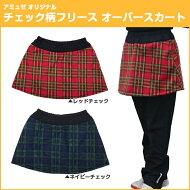 【お尻あったか】アミュゼオリジナルチェック柄フリースオーバースカート(スコート)ポケット付(FleeceOverSkirt)【防寒グッズ】
