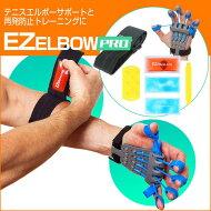 【テニス肘サポート・再発防止】イージーエルボープロエクステンサー(EZElbowProXtensor)【テニスエルボーサポーター・トレーニングセット】