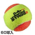 【60球入】ボールズ オレンジボール(ステージ2)(Stage 2 tennis ball)ジュニアテニスボール【2016年10月登録】