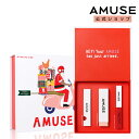 【AMUSE公式】ホリデーキット 2種 / AMUSE HOLIDAY KIT【アミューズ】【正規品】【韓国コスメ】メイクア...