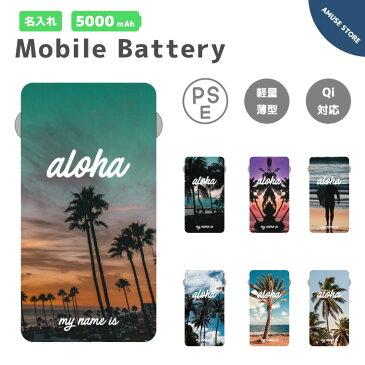 名入れ プレゼント モバイルバッテリー 4000mAh 防災 対策 大容量 薄型 軽量 iPhone12 mini Pro iPhone11 iPhone8 iPhone SE2 SE XS XR Xperia 5 10 1 II Galaxy A41 S20 AQUOS sense3 OPPO Reno3 A 対応 アロハ ビーチ ハワイアン ハワイ