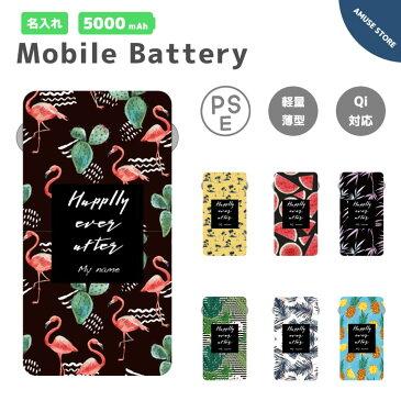 名入れ プレゼント モバイルバッテリー 4000mAh 防災 対策 大容量 薄型 軽量 iPhone12 mini Pro iPhone11 iPhone8 iPhone SE2 SE XS XR Xperia 5 10 1 II Galaxy A41 S20 AQUOS sense3 OPPO Reno3 A 対応 フラミンゴ パイナップル ボタニカル