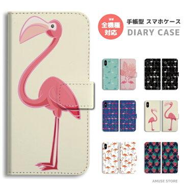 スマホケース 全機種対応 手帳型 iPhone11 ケース iPhone11 Pro XR XS iPhone8 ケース Xperia 5 8 Galaxy S10 S9 Feel2 AQUOS sense3 sense2 R3 HUAWEI P30 P20 lite カバー おしゃれ フラミンゴ flamingo デザイン 鳥 Bird バード かわいい 動物 アニマル 人気