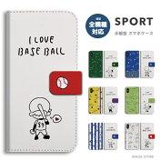 iPhoneXRXSXSMaxケースiPhone8ケーススマホケース手帳型全機種対応スポーツsports部活クラブ野球サッカーバスケテニスかわいいXperiaXZ3XZ1GalaxyS9S8feelAQUOSsenseR2HUAWEIP20P10カバー