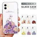ガラスケース iPhone13 mini Pro ケース i