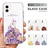 ガラスケース iPhone12 mini Pro ケース iPhone11 iPhone8 iPhone SE2 SE 第2世代 XS XR ケース TPUケース スマホケース ガラス 9H 強化ガラス 背面保護 背面ガラス 耐衝撃 おしゃれ 押し花 花柄 フラワー プリンセス 女子 韓国 シンプル トレンド かわいい