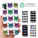 iPhone XR XS XS Max ケース iPhone8 ケース おしゃれ スマホケース 全機種対応 cat 猫 顔 face 女子 design かわいい デザイン カラー Xperia XZ3 XZ1 Galaxy S9 S8 feel AQUOS sense R2 HUAWEI P20 P10 ハードケース
