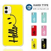 iPhone8ケース全機種対応送料無料HELLOアロハスマイルsmileニコニコ女子総柄夏summerかわいいカラフルXperiaZ5Z4Z3SO-01HXPerformanceGalaxyS7edgeS6SC-02HSC-05GAQUOSARROWS