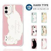 iPhoneXRXSXSMaxケースiPhone8ケースおしゃれスマホケース全機種対応おしゃれ海外トレンド猫CATネコちゃん動物癒やしイラストお昼寝XperiaXZ3XZ2GalaxyS9S8feelAQUOSsenseR2HUAWEIP20P10ハードケース