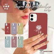 スマホケース全機種対応ハードケースiPhone11iPhone11ProMaxXRXSiPhone8ケースXperia58GalaxyS10S9Feel2AQUOSsense3sense2R3HUAWEIP30P20liteカバーおしゃれ花柄花花言葉FLOWERボタニカル女子かわいい