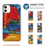 スマホケース 全機種対応 ハードケース iPhone12 mini Pro iPhone11 iPhone8 iPhone SE2 SE XS XR ケース AQUOS sense4 sense3 lite plus Xperia 5 10 II Galaxy A41 S20 OPPO Reno3 A カバー おしゃれ アート 絵画 絵 イラスト