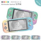 NintendoSwitchLiteケースカバースウィッチライトスウィッチライトスイッチライトスイッチライトかわいいおしゃれ大人子供キッズおもちゃゲームグラデーションシンプルカラフルカラートレンド