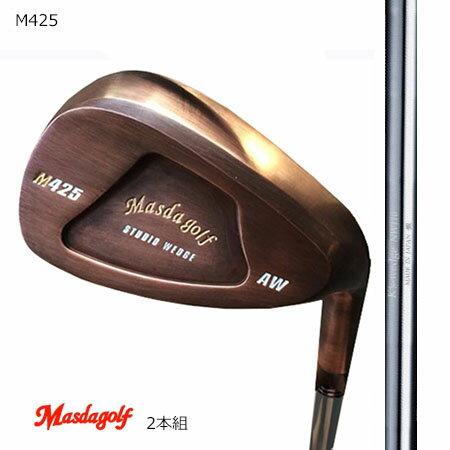 Masudagolf マスダゴルフ スタジオウエッジ M425 特注銅メッキ°/K'sWedge NW110・HW120 52度・58度 2本組【カスタム・ゴルフクラブ】