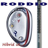 RODDIOロッディオハイブリッドUT/TourADUT55・UT65