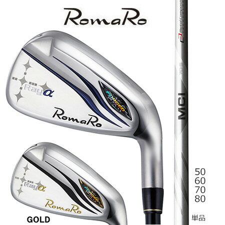 Romaroロマロ Ray αアイアン/Fujikuraフジクラ MCI 50・60・70・80 Iron#4・AW 単品