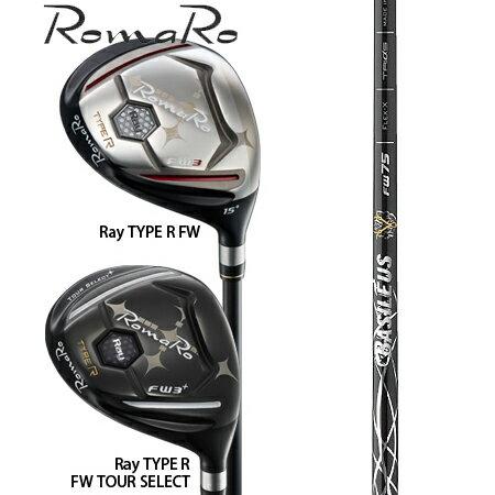 RomaRo ロマロ RayType-RFW #3・5・7・9/バシレウスZ Ver2 FW55・65・75