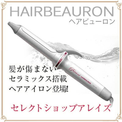 LUMIELINA(リュミエリーナ)HAIRBEAURON(ヘアビューロン)Stype 26.5mm(型番:HBRCL-GS)※こち...