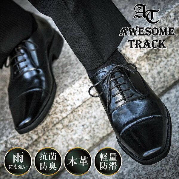 本革スクエアトゥストレートチップ内羽根ビジネスシューズ紳士靴仕事靴本革靴革靴防水雨レインシューズドレスシューズフォーマルメンズビ